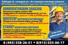 http://tablogix.ru/